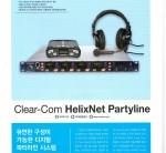 Clear-com HelixNet Partyline 소개기사(AVMIX 2018년 8월호)